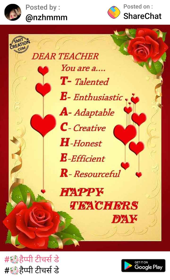 📰 अख़बार वाहक दिवस - Post Posted by : @ nzhmmm Posted on : ShareChat ( SMIT CREATION COM DEAR TEACHER You are a . . . . T - Talented E - Enthusiastic , A - Adaptable C - Creative H - Honest E - Efficient R - Resourceful HAPPY TEACHERS DAY GET IT ON # हैप्पी टीचर्स डे # uft darfs Google Play - ShareChat