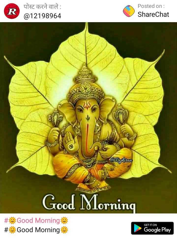 📰 अख़बार वाहक दिवस - पोस्ट करने वाले : @ 12198964 Posted on : ShareChat @ Rajkran Good Morning # Good Morning # Good Morning GET IT ON Google Play - ShareChat
