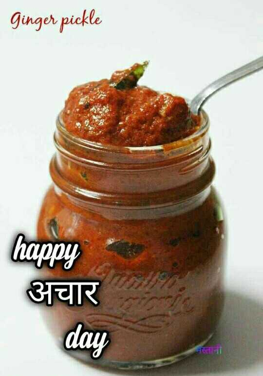 🍯 अचार दिवस - Ginger pickle happy अचार day - ShareChat
