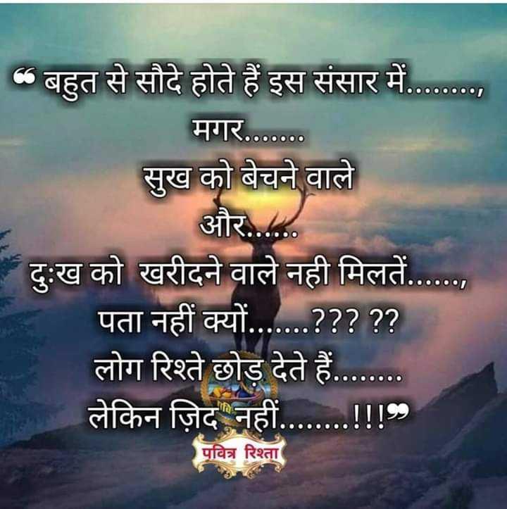 👌अच्छी सोच - * बहुत से सौदे होते हैं इस संसार में . . . . . . , मगर . . सुख को बेचने वाले और . . . . . . दुःख को खरीदने वाले नही मिलतें . . पता नहीं क्यों . . . . . . . ? ? ? ? ? लोग रिश्ते छोड़ देते हैं . . . . . . . . लेकिन जिद नहीं . . . . . . . . ! ! ! •• पवित्र रिश्ता - ShareChat