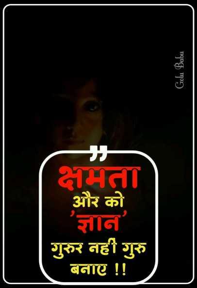 👌 अच्छी सोच👍 - Golu Babu क्षमता और को ' ज्ञान ' गुरुर नहीं गुरु बनाए ! ! - ShareChat