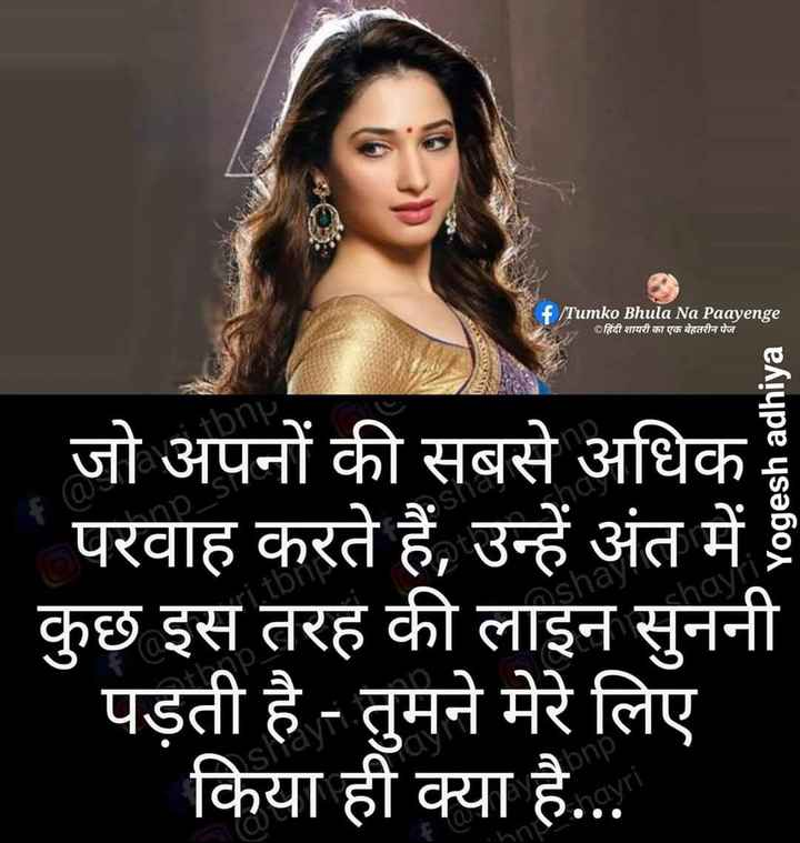 👌 अच्छी सोच👍 - f / Tumko Bhula Na Paayenge हिंदी शायरी का एक बेहतरीन पेज Yogesh adhiya जो अपनों की सबसे अधिक परवाह करते हैं , उन्हें अंत में है कुछ इस तरह की लाइन सुननी पड़ती है - तुमने मेरे लिए किया ही क्या है . . . - ShareChat