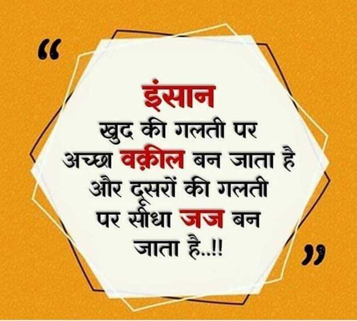 👌अच्छी सोच - इंसान खुद की गलती पर अच्छा वक़ील बन जाता है । और दूसरों की गलती पर सीधा जज बन जाता है . . ॥ - ShareChat