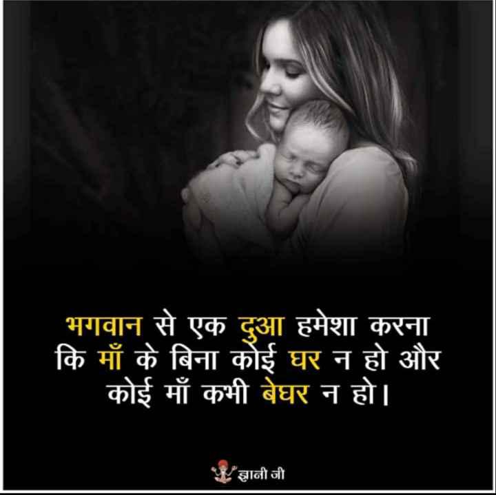 👌 अच्छी सोच👍 - भगवान से एक दुआ हमेशा करना कि माँ के बिना कोई घर न हो और कोई माँ कभी बेघर न हो । ११ . ज्ञानी जी - ShareChat