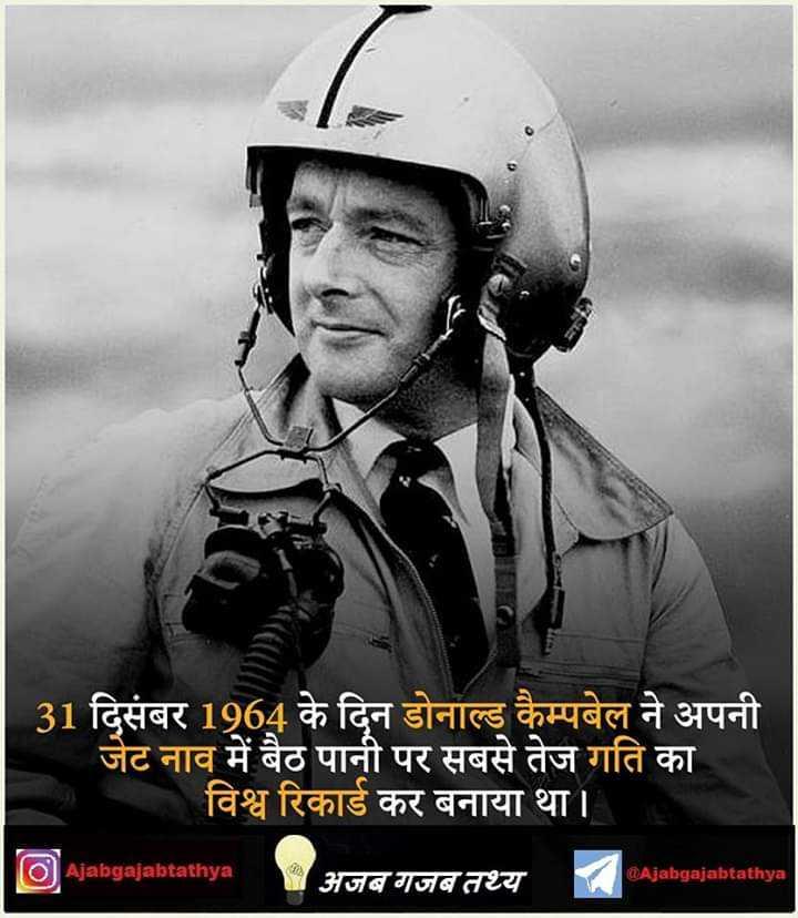👌 अच्छी सोच👍 - 31 दिसंबर 1964 के दिन डोनाल्ड कैम्पबेल ने अपनी जेट नाव में बैठ पानी पर सबसे तेज गति का विश्व रिकार्ड कर बनाया था । Ajabgajabtathya अजब गजब तथ्य @ Ajabgajabtathya - ShareChat