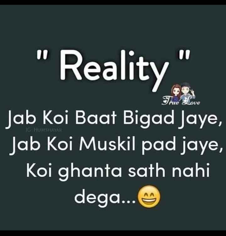 👌अच्छी सोच - Reality True Love IC HUMSHAYAR Jab Koi Baat Bigad Jaye , Jab Koi Muskil pad jaye , Koi ghanta sath nahi dega . . . - ShareChat
