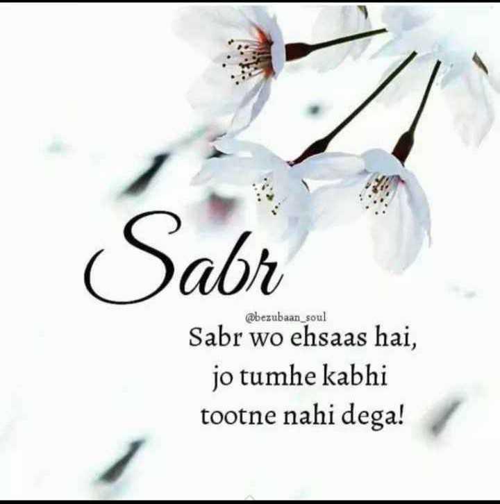 👌 अच्छी सोच👍 - Oabr @ bezubaan _ soul Sabr wo ehsaas hai , jo tumhe kabhi tootne nahi dega ! - ShareChat