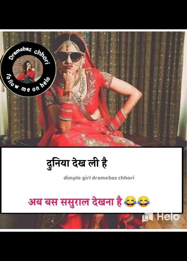 👌 अच्छी सोच👍 - bay chị Orames hori ' ollow ' w meo on helo दुनिया देख ली है dimple girl dramebaz chhori अब बस ससुराल देखना है 90 u - ShareChat