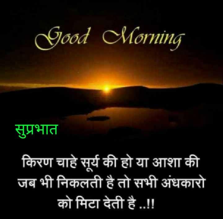 👌 अच्छी सोच👍 - Good Morning सुप्रभात किरण चाहे सूर्य की हो या आशा की जब भी निकलती है तो सभी अंधकारो को मिटा देती है . . ! ! - ShareChat