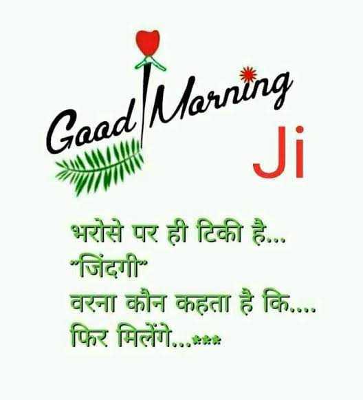 👌 अच्छी सोच👍 - Marning Gaad Na Ji भरोसे पर ही टिकी है . . . जिंदगी वरना कौन कहता है कि . . . . फिर मिलेंगे . . . - ShareChat