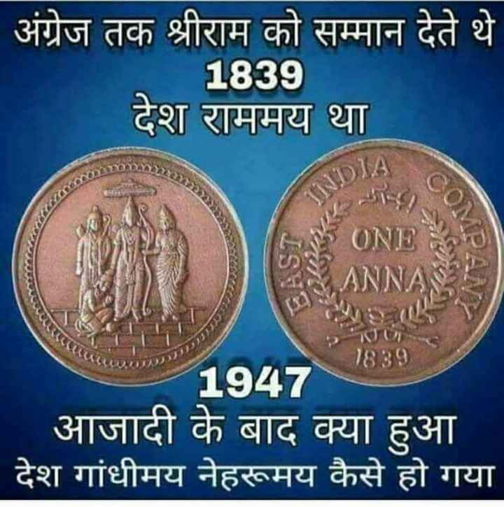 👌अच्छी सोच - अंग्रेज तक श्रीराम को सम्मान देते थे 1839 देश राममय था SONER SANNA ANNA SEES 1839 1947 आजादी के बाद क्या हुआ देश गांधीमय नेहरूमय कैसे हो गया - ShareChat