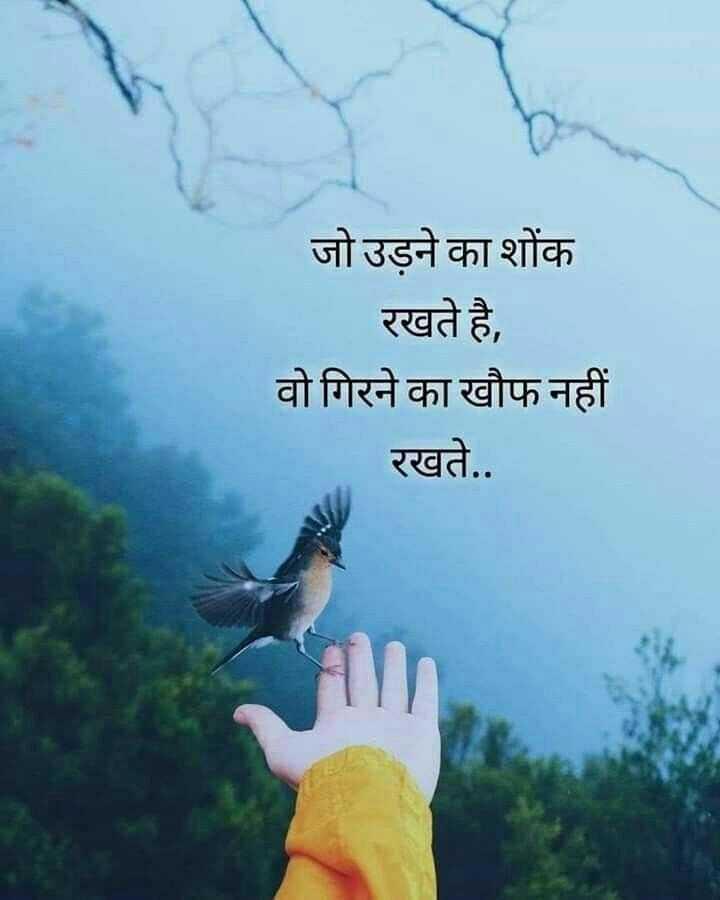 👌अच्छी सोच - जो उड़ने का शोंक रखते है , वो गिरने का खौफ नहीं रखते . . - ShareChat