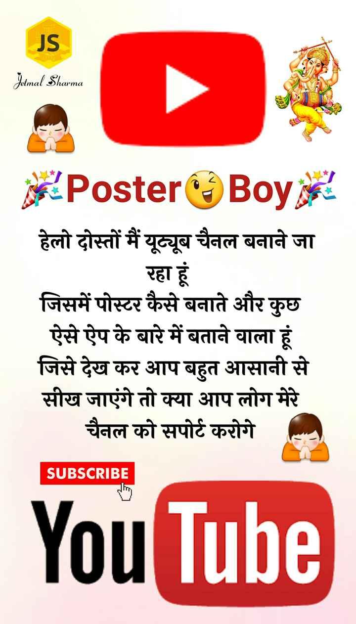 👌अच्छी सोच - JS Jetmal Sharma Poster Boy हेलो दोस्तों मैं यूट्यूब चैनल बनाने जा रहा हूं जिसमें पोस्टर कैसे बनाते और कुछ ऐसे ऐप के बारे में बताने वाला हं जिसे देख कर आप बहुत आसानी से सीख जाएंगे तो क्या आप लोग मेरे चैनल को सपोर्ट करोगे SUBSCRIBE You Tube - ShareChat