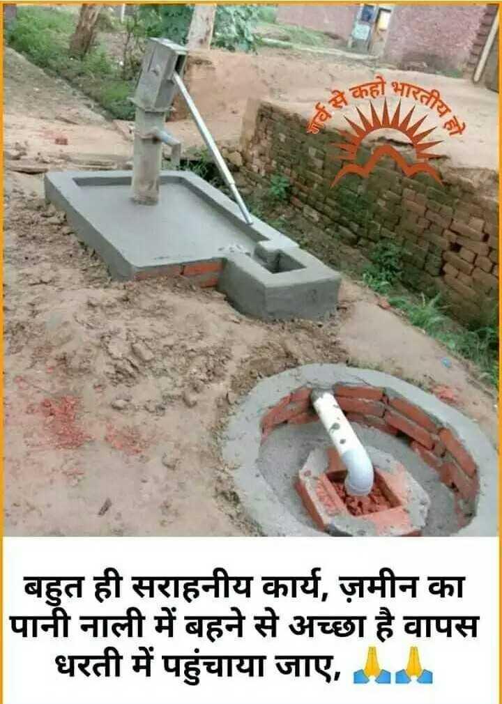 👌अच्छी सोच - कहाभा भारत गीयह   बहुत ही सराहनीय कार्य , ज़मीन का पानी नाली में बहने से अच्छा है वापस धरती में पहुंचाया जाए , - ShareChat