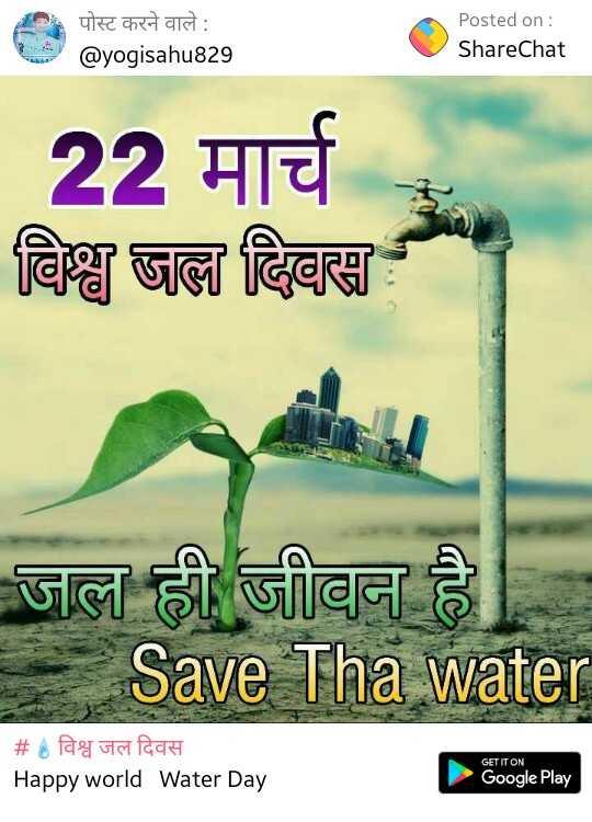 👌अच्छी सोच - पोस्ट करने वाले : @ yogisahu829 Posted on : ShareChat 22 मार्च विश्व छल्ला दिवा जल ही जीवन है । Save Tha water # ॐ विश्व जल दिवस Happy world Water Day GET IT ON Google Play - ShareChat