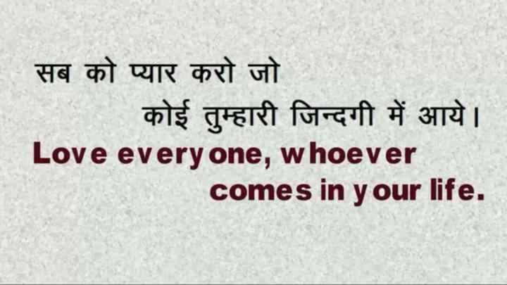 👌अच्छी सोच - सब को प्यार करो जो कोई तुम्हारी जिन्दगी में आये । Love every one , whoever comes in your life . - ShareChat