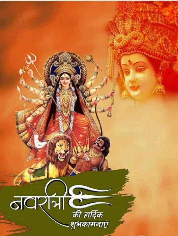 👌 अच्छी सोच👍 - नवरात्रा की हार्दिक - शुभकामनाएं - ShareChat