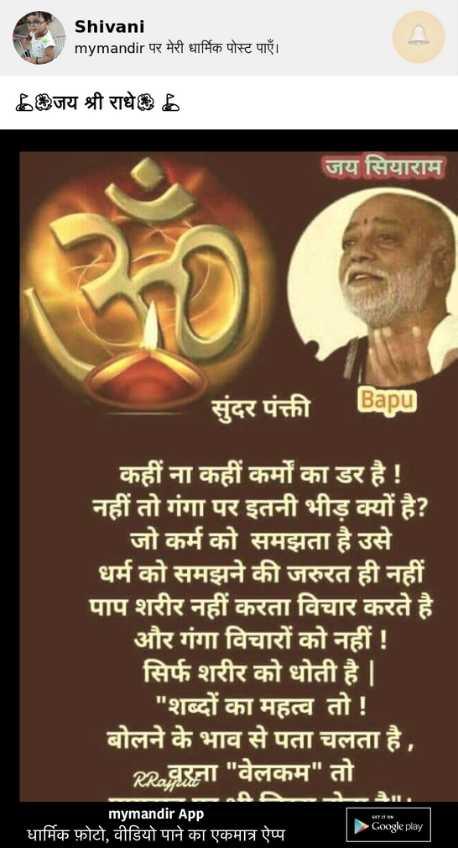 👌 अच्छी सोच👍 - Shivani mymandir पर मेरी धार्मिक पोस्ट पाएँ । जय श्री राधे जय सियाराम सुंदर पंक्ती Bapu कहीं ना कहीं कर्मों का डर है ! नहीं तो गंगा पर इतनी भीड़ क्यों है ? जो कर्म को समझता है उसे धर्म को समझने की जरुरत ही नहीं पाप शरीर नहीं करता विचार करते है । और गंगा विचारों को नहीं ! सिर्फ शरीर को धोती है     शब्दों का महत्व तो ! बोलने के भाव से पता चलता है , RR . वरना वेलकम तो mymandir App धार्मिक फ़ोटो , वीडियो पाने का एकमात्र ऐप्प Google play - ShareChat