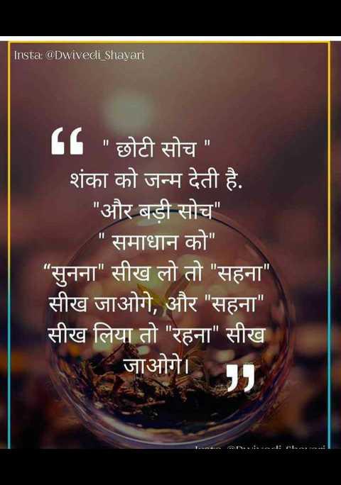 👌 अच्छी सोच👍 - Insta : @ Dwivedi _ Shayari छोटी सोच शंका को जन्म देती है . और बड़ी सोच समाधान को सुनना सीख लो तो सहना सीख जाओगे , और सहना सीख लिया तो रहना सीख जाओगे । . - ShareChat