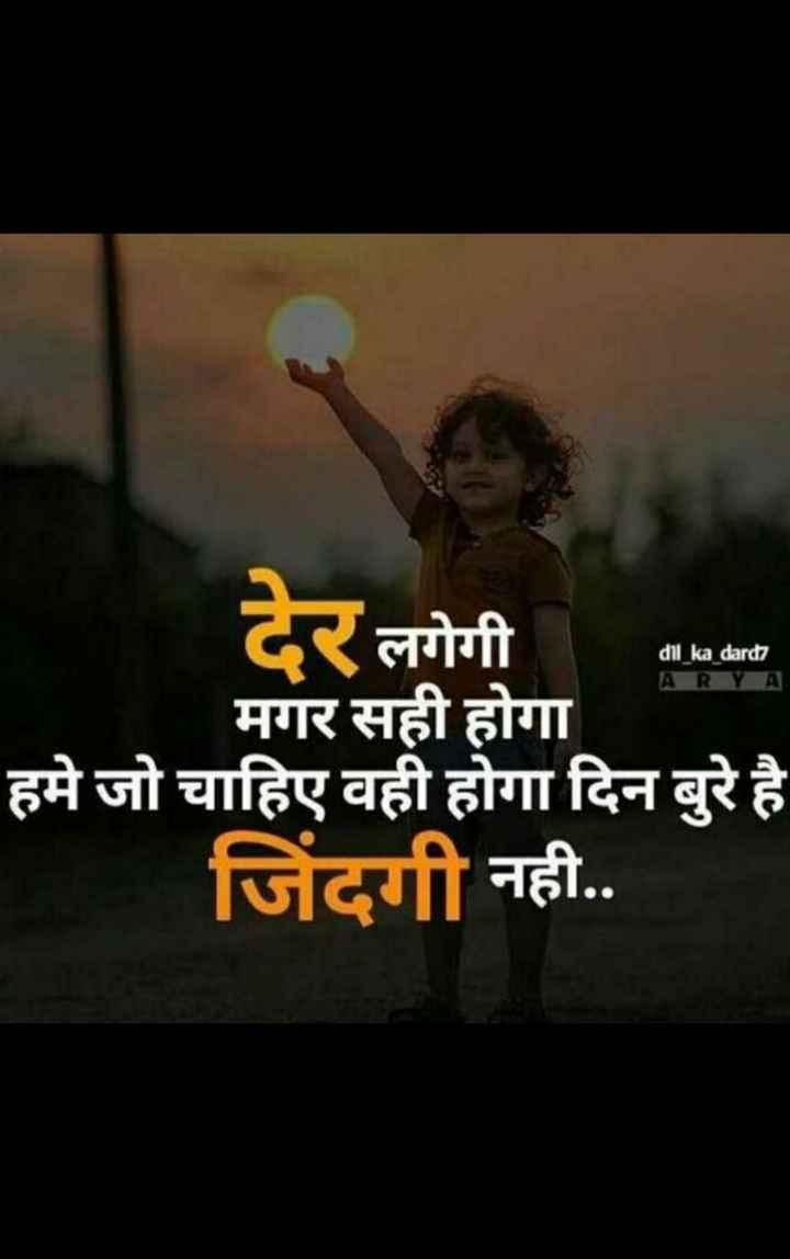 👌 अच्छी सोच👍 - देर लगेगी dil ka darctz ARYA मगर सही होगा हमे जो चाहिए वही होगा दिन बुरे है जिंदगी नही . . - ShareChat