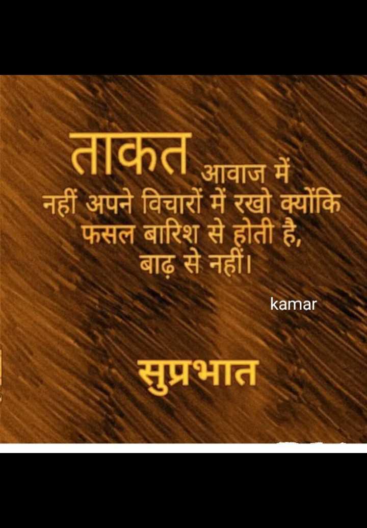 👌 अच्छी सोच👍 - ताकत आवाज में नहीं अपने विचारों में रखो क्योंकि फसल बारिश से होती है , बाढ़ से नहीं । kamar सुप्रभात - ShareChat