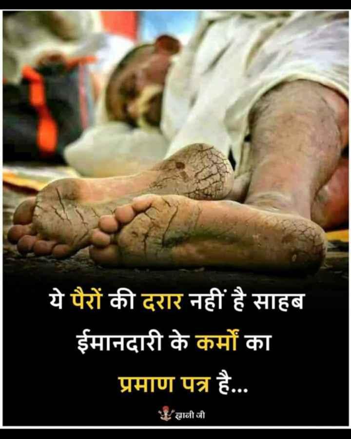 👌 अच्छी सोच👍 - ये पैरों की दरार नहीं है साहब ईमानदारी के कर्मों का प्रमाण पत्र है . . . ज्ञानी जी - ShareChat