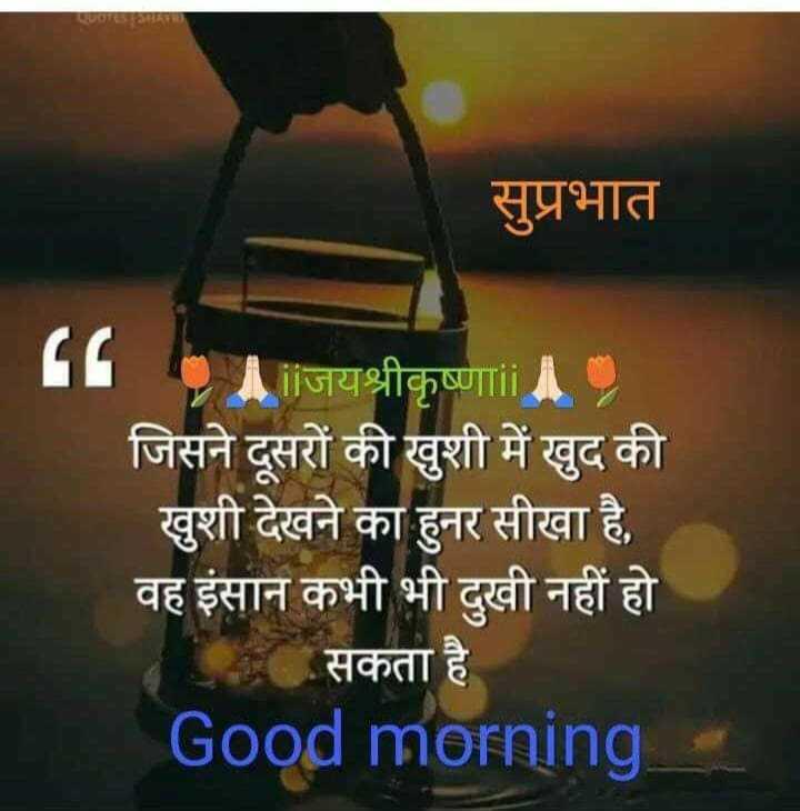 👌 अच्छी सोच👍 - सुप्रभात m PA   जयश्रीकृष्णा जिसने दूसरों की खुशी में खुद की खुशी देखने का हुनर सीखा है , वह इंसान कभी भी दुखी नहीं हो सकता है Good morning - ShareChat