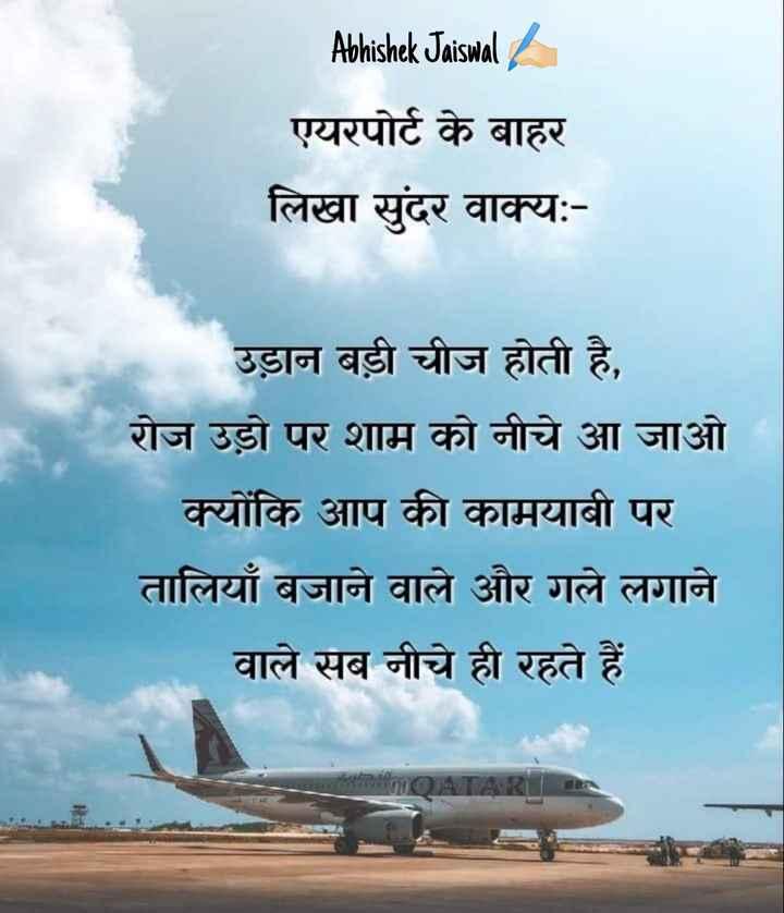 👌 अच्छी सोच👍 - Abhishek Jaiswal एयरपोर्ट के बाहर लिखा सुंदर वाक्य : उड़ान बड़ी चीज होती है , रोज उड़ो पर शाम को नीचे आ जाओ क्योंकि आप की कामयाबी पर तालियाँ बजाने वाले और गले लगाने वाले सब नीचे ही रहते हैं - ShareChat