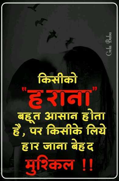 👌 अच्छी सोच👍 - Golu Babu किसीको हराना बहूत आसान होता है , पर किसीके लिये हार जाना बेहद मुश्किल ! ! - ShareChat