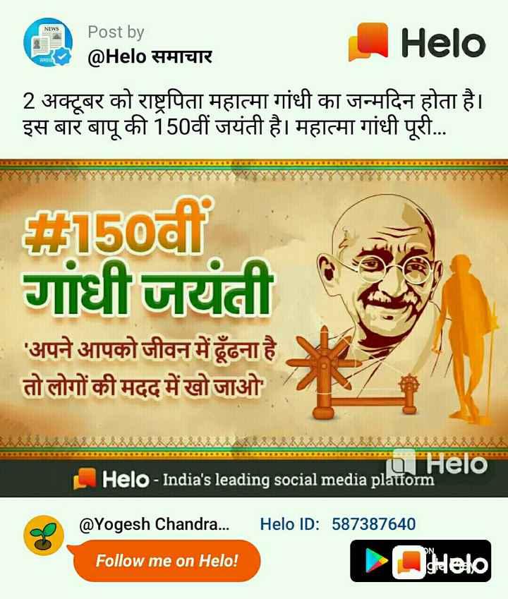 👌 अच्छी सोच👍 - NEWS Post by @ समाचार समाचा 2 अक्टूबर को राष्ट्रपिता महात्मा गांधी का जन्मदिन होता है । इस बार बापू की 150वीं जयंती है । महात्मा गांधी पूरी . . . 2150वीं गांधी जयंती । ' अपने आपको जीवन में ढूँढना है तो लोगों की मदद में खो जाओ RABARRAAAAAAAAAAAAAAAAAAAAAAAAAAAAAAAAAAAAAA - India ' s leading social media platform L @ Yogesh Chandra . . . ID : 587387640 Follow me on ! - ShareChat