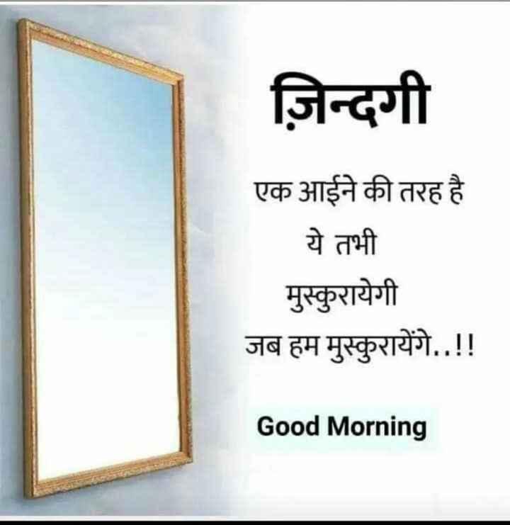 👌 अच्छी सोच👍 - ज़िन्दगी एक आईने की तरह है ये तभी मुस्कुरायेगी जब हम मुस्कुरायेंगे . . ! ! Good Morning - ShareChat