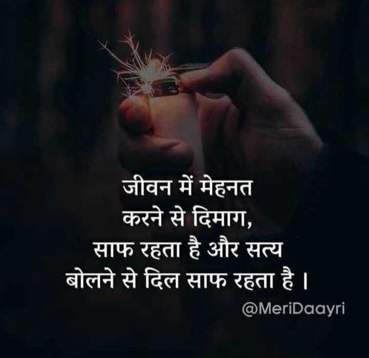 👌 अच्छी सोच👍 - जीवन में मेहनत करने से दिमाग , साफ रहता है और सत्य बोलने से दिल साफ रहता है । । @ MeriDaayri - ShareChat