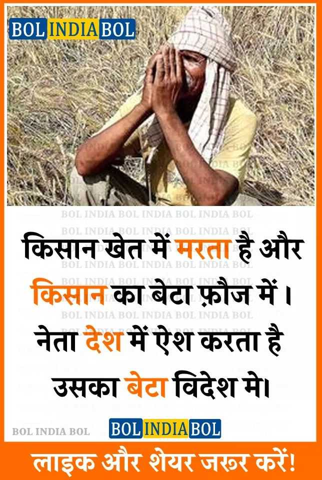 अच्छे कार्य - BOL INDIA BOL BOL INDIA BOL INDIA BOL INDIA BOL BOL INDIABOLINA BOL INDIA BOL INDIA BOL INDIA A BOL INDIA BOL INDIA BOL INDIA BOL INDIA BOL किसान खेत में मरता है और किसान का बेटा फ़ौज में । नेता देश में ऐश करता है । उसका बेटा विदेश मे । BOL INDIA BOL BOL INDIA BOL लाइक और शेयर जरूर करें ! BOL INDIA BOL - ShareChat