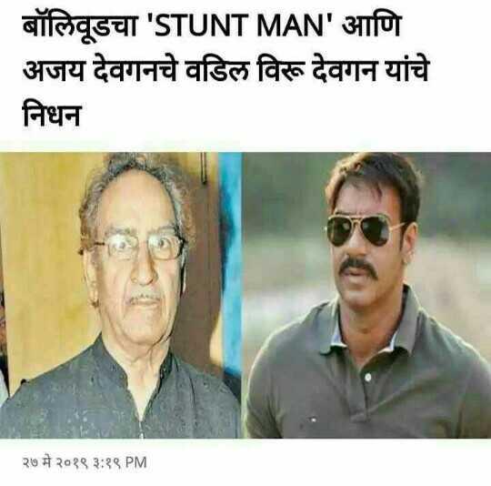 🙏अजय देवगणला पितृशोक - बॉलिवूडचा ' STUNT MAN ' आणि अजय देवगनचे वडिल विरू देवगन यांचे निधन २७ मे २०१९ ३ : १९ PM - ShareChat