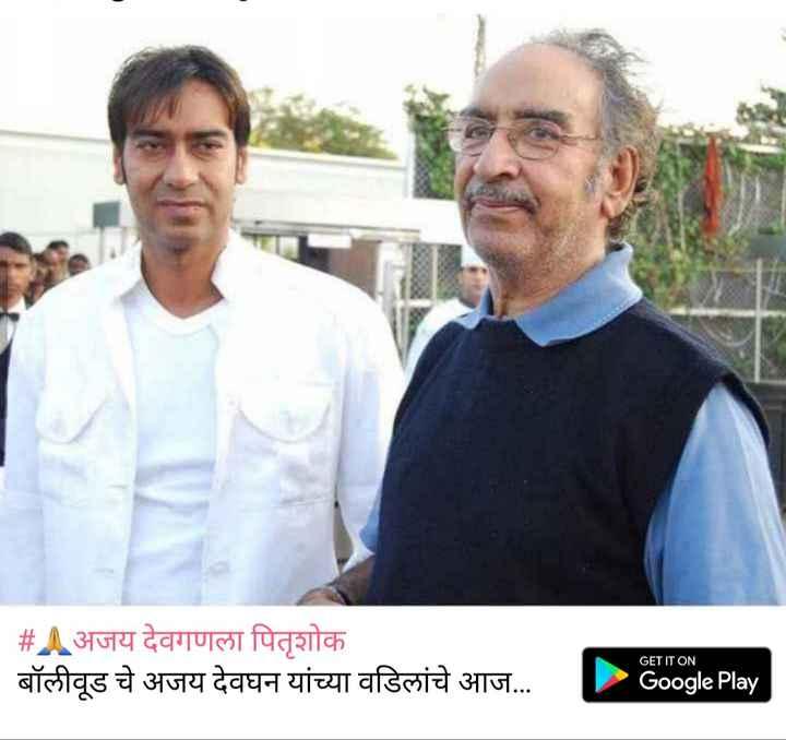 🙏अजय देवगणला पितृशोक - | # अजय देवगणला पितृशोक बॉलीवूड चे अजय देवघन यांच्या वडिलांचे आज . . . GET IT ON Google Play - ShareChat