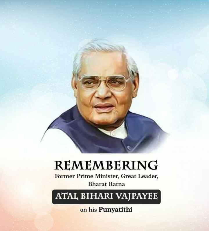 अटल जी की जयंती - REMEMBERING Former Prime Minister , Great Leader , Bharat Ratna ATAL BIHARI VAJPAYEE on his Punyatithi - ShareChat