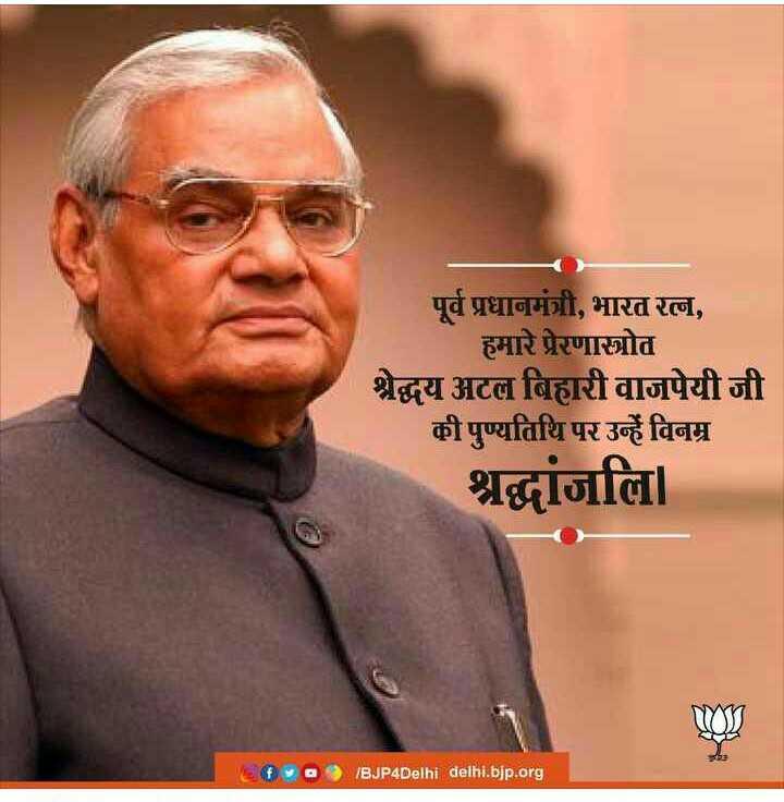 🕯 अटल बिहारी वाजपेई पुण्यतिथि - पूर्व प्रधानमंत्री , भारत रत्न , हमारे प्रेरणास्त्रोत श्रेद्धय अटल बिहारी वाजपेयी जी की पुण्यतिथि पर उन्हें विनम्र श्रद्धांजलि of 0 9 / BJP4Delhi delhi . bjp . org / - ShareChat