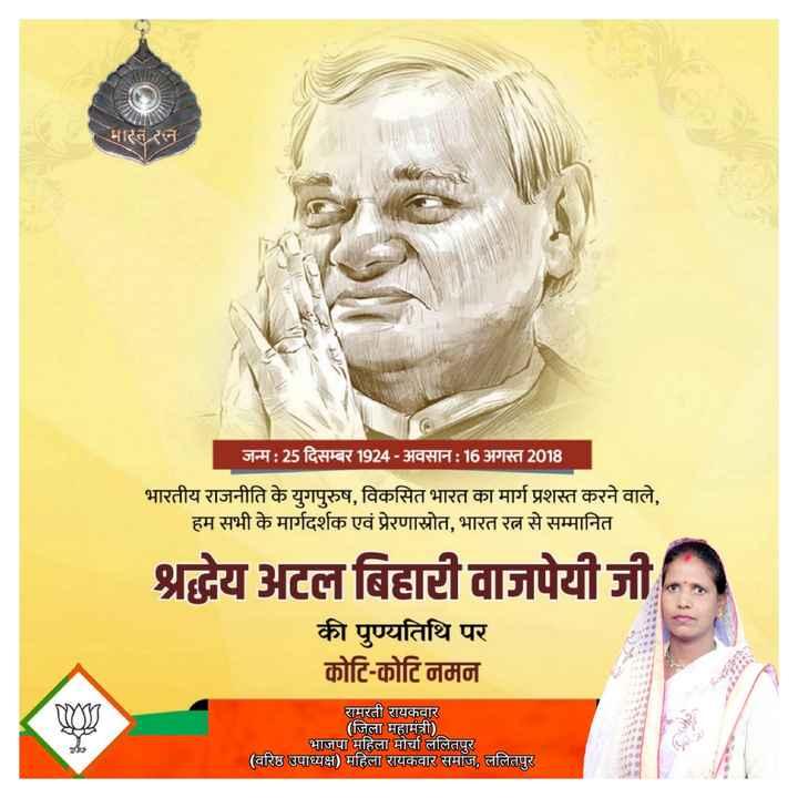 🕯 अटल बिहारी वाजपेई पुण्यतिथि - मारतरत्न जन्म : 25 दिसम्बर 1924 - अवसान : 16 अगस्त 2018 भारतीय राजनीति के युगपुरुष , विकसित भारत का मार्ग प्रशस्त करने वाले , हम सभी के मार्गदर्शक एवं प्रेरणास्रोत , भारत रत्न से सम्मानित श्रद्धेय अटल बिहारी वाजपेयीजी की पुण्यतिथि पर कोटि - कोटि नमन रामरती रायकवार ( जिला महामंत्री ) भाजपा महिला मोर्चा ललितपुर ( वरिष्ठ उपाध्यक्ष ) महिला रायकवार समाज , ललितपुर - ShareChat