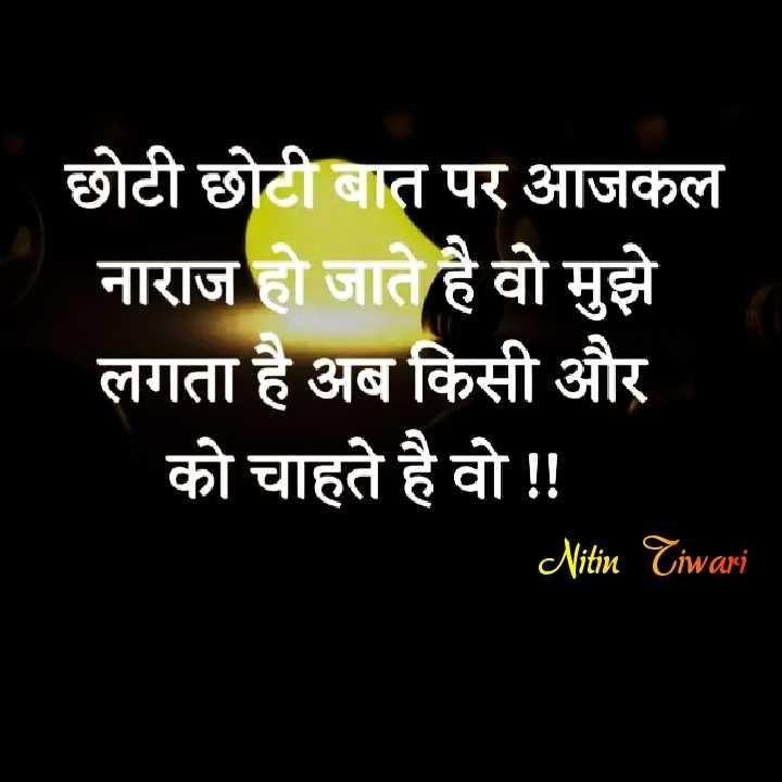 अधूरे अल्फाज़📝 - छोटी छोटी बात पर आजकल नाराज हो जाते है वो मुझे लगता है अब किसी और को चाहते है वो ! ! Nitin Tiwari - ShareChat