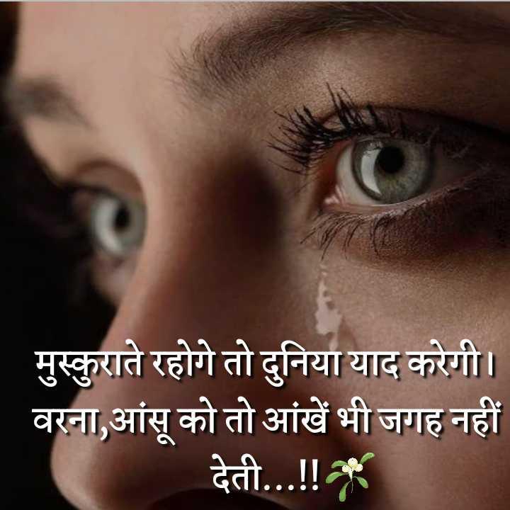अधूरे अल्फाज़📝 - मुस्कुराते रहोगे तो दुनिया याद करेगी । वरना , आंसू को तो आंखें भी जगह नहीं देती . . . ! ! - ShareChat