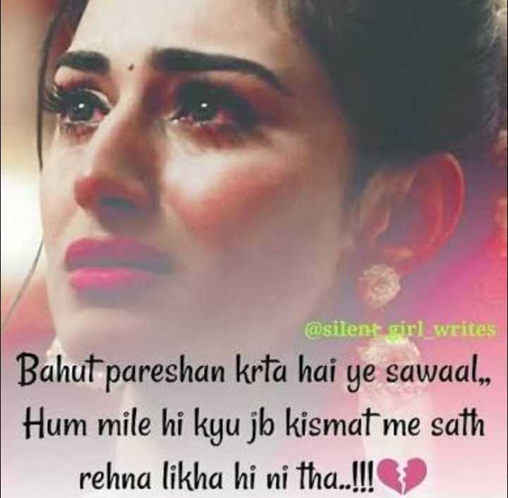 अधूरे अल्फाज़📝 - @ silent girl _ writes Bahut pareshan krta hai ye sawaal , Hum mile hi kyu jb kismat me sath rehna likha hi ni tha . ! ! ! - ShareChat