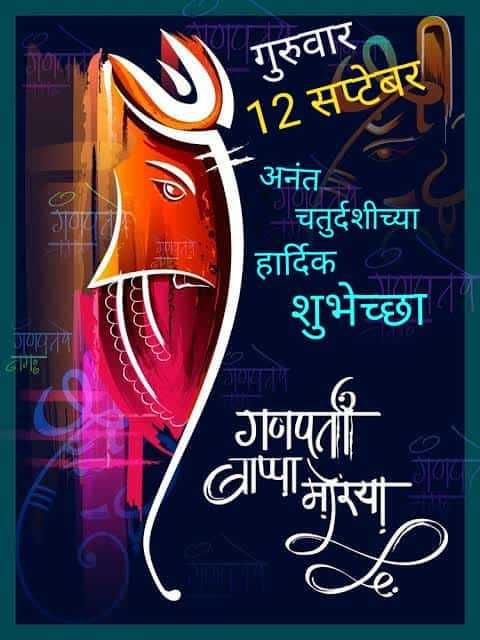 💐अनंत चतुर्दशी - गुरुवार 12 सप्टेबर अनंत चतुर्दशीच्या हार्दिक शुभेच्छा EMA गणपती बाप्पा मोरया - ShareChat