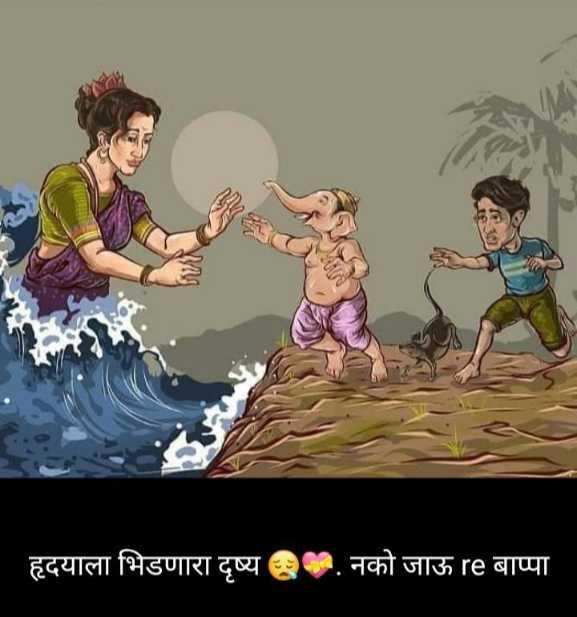 💐अनंत चतुर्दशी - हृदयाला भिडणारा दृष्य 8 . नको जाऊ re बाप्पा - ShareChat