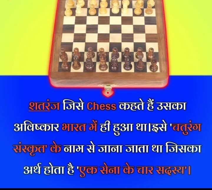 अनटोल्ड फैक्ट्स - शतरंज जिसे Chess कहते हैं उसका अविष्कार भारत में ही हुआ था । इसे ' चतुरंग संस्कृत ' के नाम से जाना जाता था जिसका अर्थ होता है ए सेना के चार सदस्य । - ShareChat