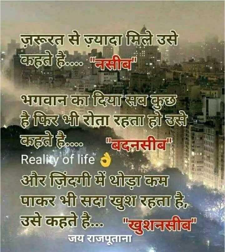 ☝अनमोल ज्ञान - जरूरत से ज़्यादा मिले उसे । कहते है . . . नसीब भगवान का दिया सब कुछ न है फिर भी रोता रहता हो उसी । कहते है , ००० बदनसीब Reality of life a और जिंदगी में थोड़ा कम पाकर भी सदा खुश रहता है , उसे कहते है . . . खशनसीब जय राजपूताना - ShareChat