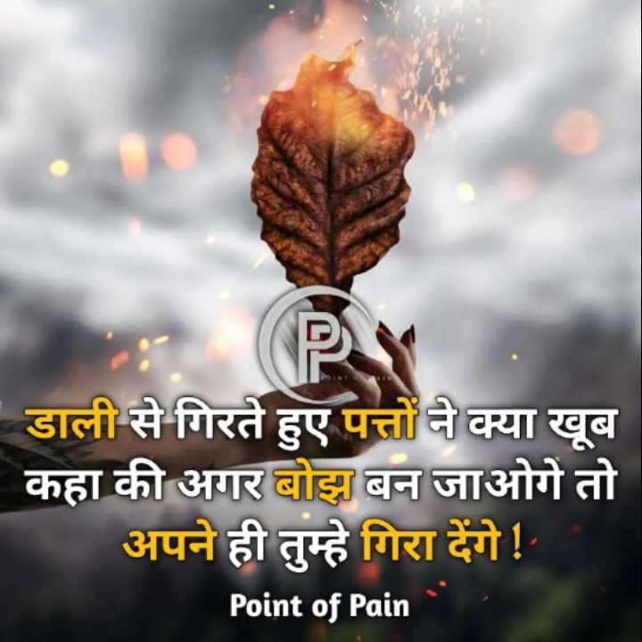 ☝अनमोल ज्ञान - P डाली से गिरते हुए पत्तों ने क्या खूब कहा की अगर बोझ बन जाओगे तो अपने ही तुम्हे गिरा देंगे ! Point of Pain - ShareChat
