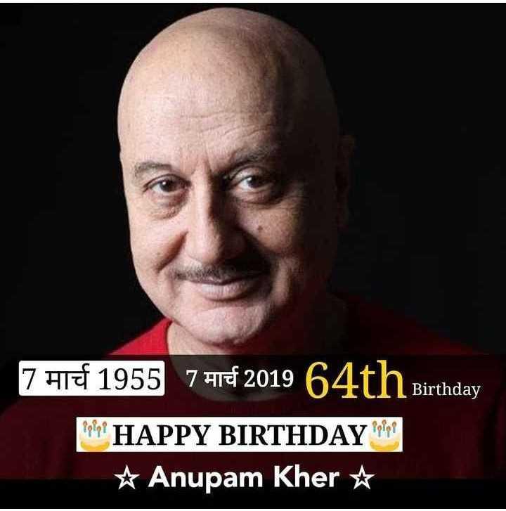 🎂अनुपम खेर बर्थडे - 7 Hef 1955 7 Href 2019 64th Birthday * * * HAPPY BIRTHDAY * * Anupam Kher * - ShareChat