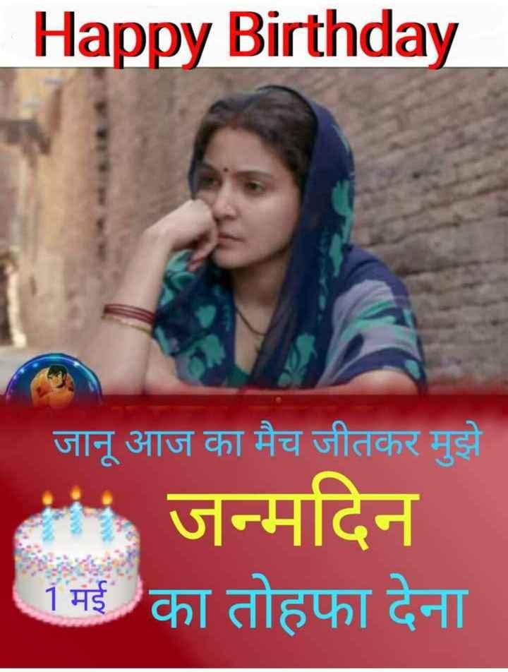 🎂 अनुष्का शर्मा बर्थडे - Happy Birthday जानू आज का मैच जीतकर मुझे जन्मदिन । 1 मई का तोहफा देना - ShareChat