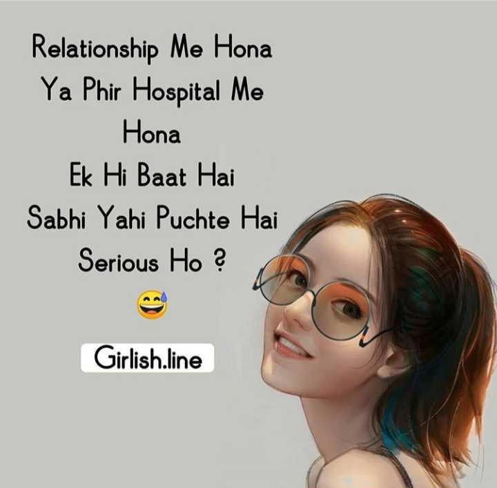 😲 अनोखा रहस्य - Relationship Me Hona Ya Phir Hospital Me Hona Ek Hi Baat Hai Sabhi Yahi Puchte Hai Serious Ho ? Girlish . line - ShareChat
