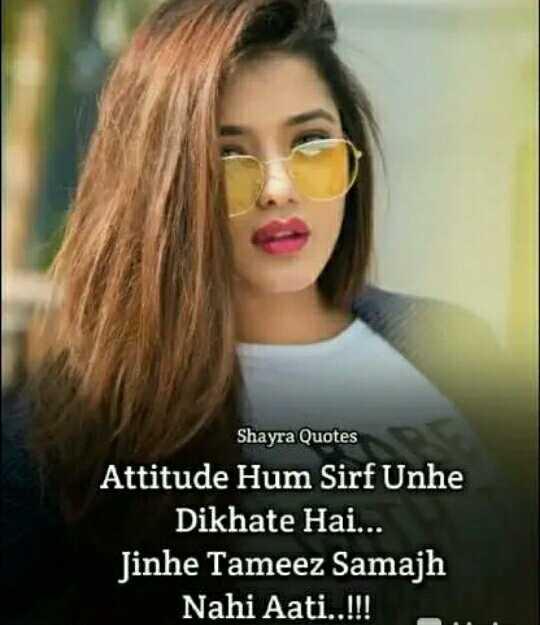 👍🎂अपनी विचारधारा👌💐 - Shayra Quotes Attitude Hum Sirf Unhe Dikhate Hai . . . Jinhe Tameez Samajh Nahi Aati . . ! ! ! - ShareChat